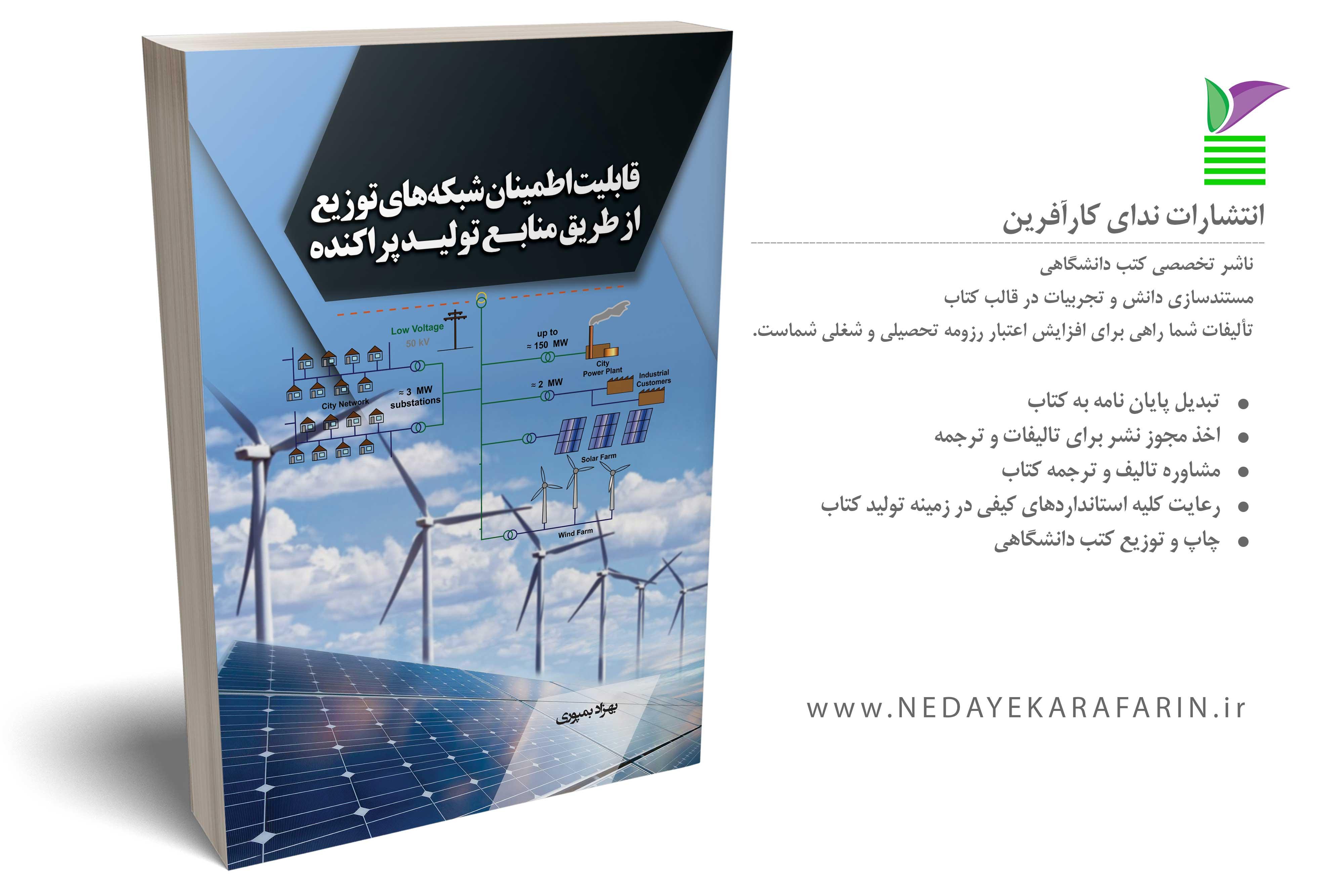 تبدیل پایان نامه به کتاب توزیع برق