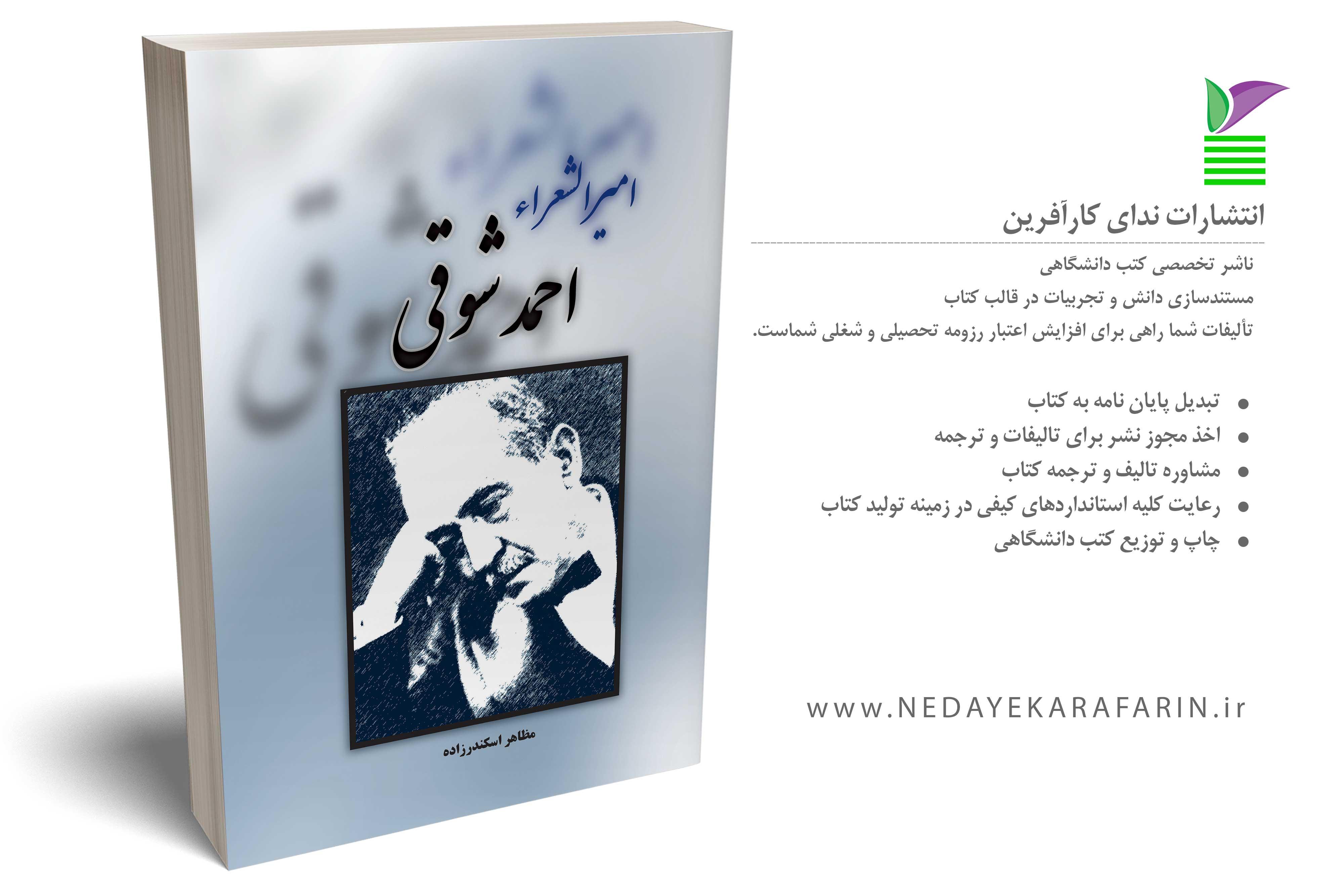 تبدیل پایان نامه به کتاب احمد شوقی