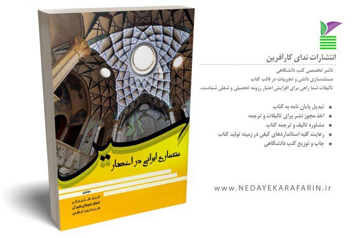 تبدیل پایان نامه به کتاب معماری ایرانی
