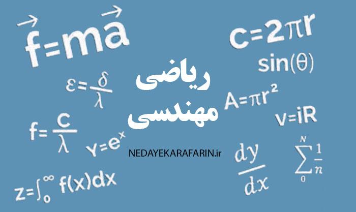 درس ریاضی مهندسی