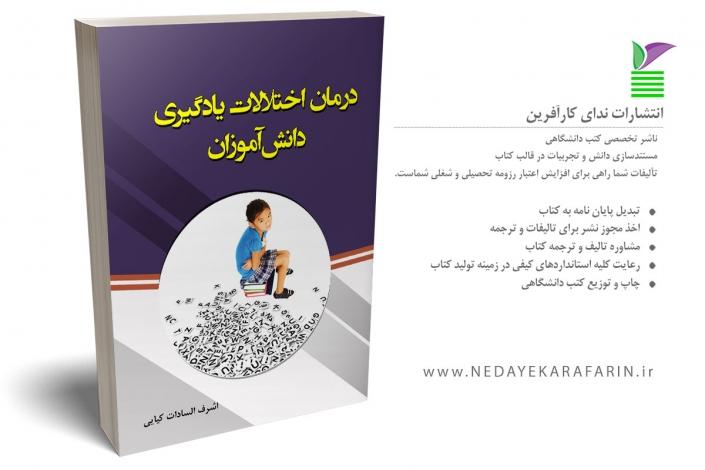 تبدیل پایان نامه به کتاب اختلالات یادگیری
