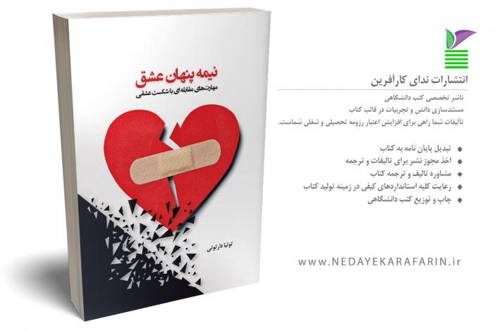 تبدیل پایان نامه به کتاب عاشقانه